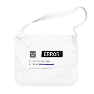 404 ERROR! Big shoulder bags