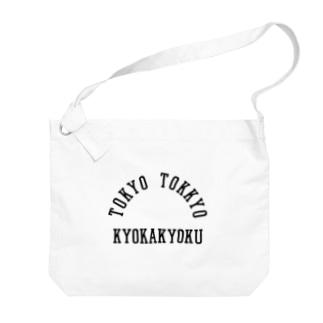 TOKYO TOKKYO KYOKAKYOKU (東京特許許可局) Big shoulder bags