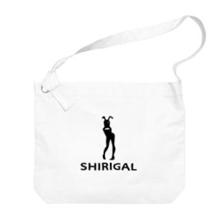 SHIRIGAL(通常ロゴシリーズ) Big shoulder bags