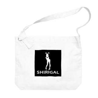 SHIRIGAL(黒ボックスロゴシリーズ) Big shoulder bags