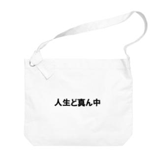ノリノリシリーズ 人生ど真ん中 Big shoulder bags