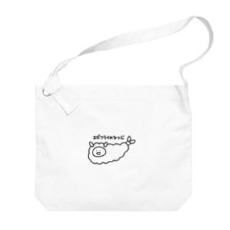 エビフライのひつじ Big shoulder bags
