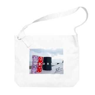 SUGOROKUショルダーバッグ Big shoulder bags