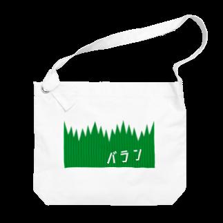 ユメデマデのバラン Big shoulder bags