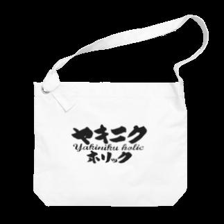グラフィンのヤキニクホリック Big shoulder bags