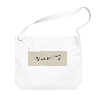 なに子グッズ Big shoulder bags