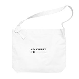 NO CURRY NO .... v1 Big shoulder bags