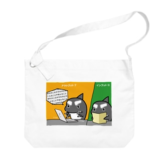 #シャチくん 学びのバランス Big shoulder bags