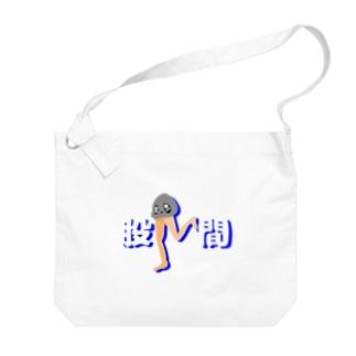 股間ちゃんと出かけよう Big shoulder bags