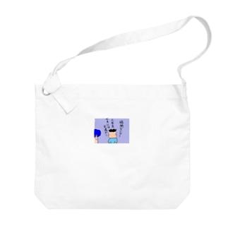三年生 引退かー Big shoulder bags