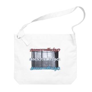 301号室 Big shoulder bags