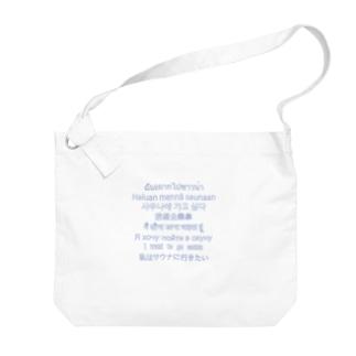 WWS  Big shoulder bags