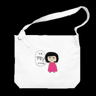 絵の修行中shopのたぶんおとなしめの、かえでちゃん Big shoulder bags