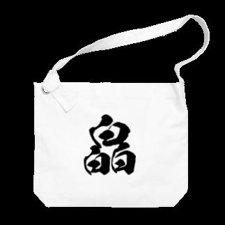 風天工房の皛(キョウ)黒 Big shoulder bags