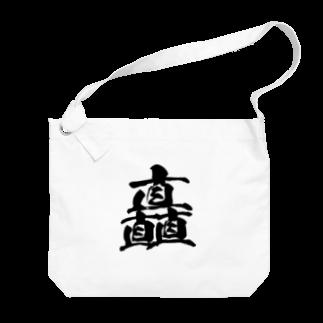 風天工房の矗(チク)黒 Big shoulder bags