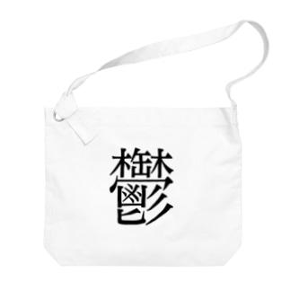 鬱 ゲシュタルト崩壊 NAMACOLOVE Big shoulder bags
