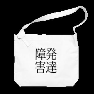 ナマコラブ💜👼🏻🦄🌈✨の発達障害 ゲシュタルト崩壊 NAMACOLOVE Big shoulder bags
