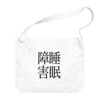 睡眠障害 ゲシュタルト崩壊 NAMACOLOVE Big shoulder bags