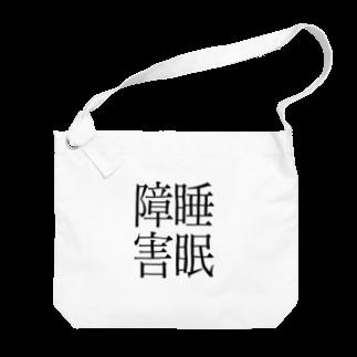 ナマコラブ💜👼🏻🦄🌈✨の睡眠障害 ゲシュタルト崩壊 NAMACOLOVE Big shoulder bags