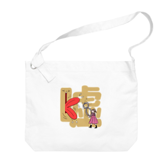kaeruco(* 皿 *)の嘘子 Big shoulder bags
