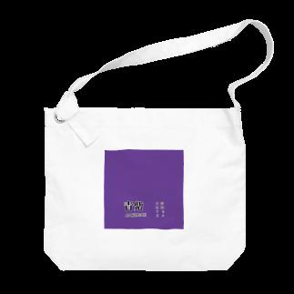 斜め上支店の和色コレクション:青紫(あおむらさき) Big shoulder bags