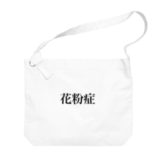 花粉症 Big shoulder bags