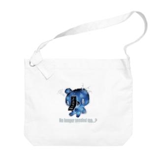 【各10点限定カラー】クマキカイ(1 / nega / No longer needed me...?) Big shoulder bags