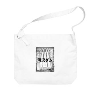 滝沢ダム Big shoulder bags