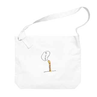 meromeromerorのチンアナゴのジョーズ Big shoulder bags