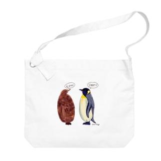 オウサマペンギンのヒナと1年目 Big shoulder bags