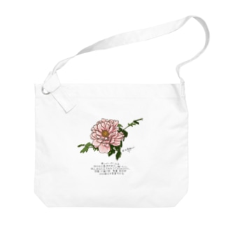 牡丹花② / 詩篇51:17 Big shoulder bags