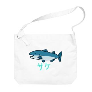 命の恩人・サケ Big shoulder bags