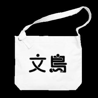 natsumiの「文鳥」ロゴ Big shoulder bags