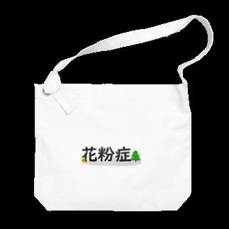 つきしょっぷの花粉症 Big shoulder bags