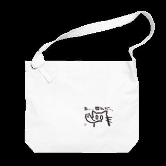 ショカ(=ФωФ=)ネコのお店 SUZURI支店のひまんがCat(あ、死んだ) Big shoulder bags