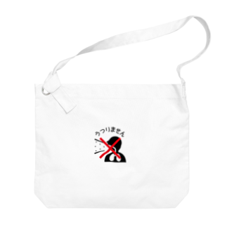 TOSANEKOのうつりません Big shoulder bags