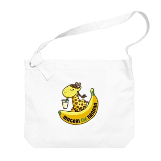 まがりDEバナナ Big shoulder bags