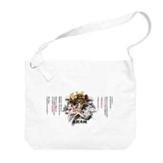 半立体イラスト『文化文政~BUNKA-BUNSEI~』 Big shoulder bags
