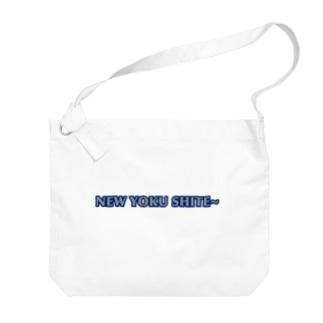 NEW YORK CITY? Big shoulder bags