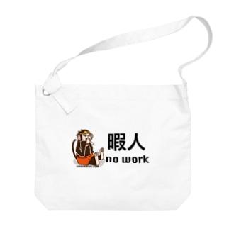 暇人 Big shoulder bags