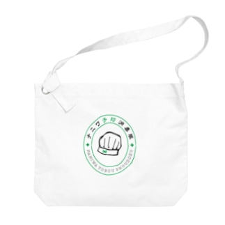 ナニワ予防消毒隊 Big shoulder bags
