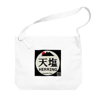 天塩 Big shoulder bags