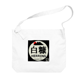白糠 Big shoulder bags