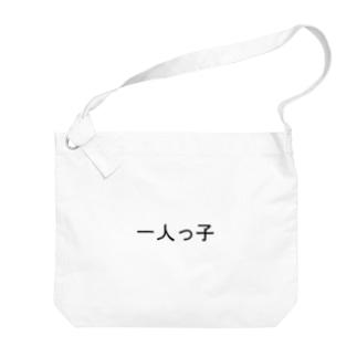 kazukiboxの一人っ子 Big shoulder bags