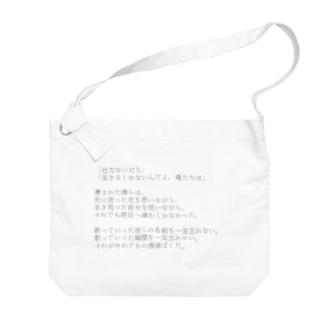 言葉心中(壱) Big shoulder bags