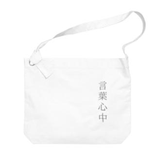 言葉心中 Big shoulder bags