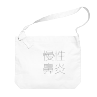 慢性鼻炎 Big shoulder bags