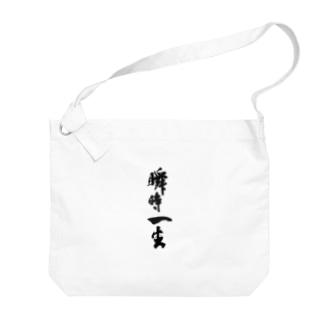 STARTmanの「瞬時一生」ブランド Big shoulder bags