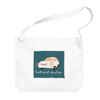 ぷにおもちSHOPのウーパールーパースーパーカー Big shoulder bags