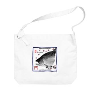 G-HERRING(鰊;鮭;公魚;鮎;SALMON)のサクラマス!礼文島(SAKURAMASU;桜鱒)あらゆる生命たちへ感謝をささげます。 Big shoulder bags